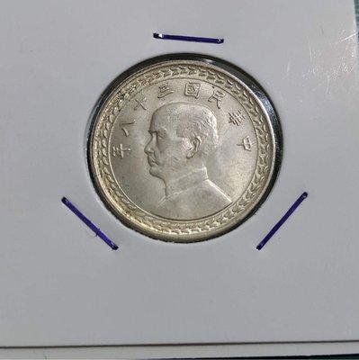【~維軒小舖~錢幣】民國38年,早期國父像台灣省伍角銀幣,未使用--綠2