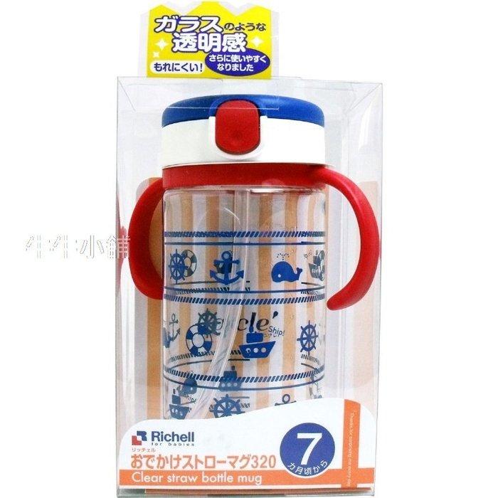 日本Richell利其爾帶手柄吸管杯/訓練杯(7個月+) 320ml