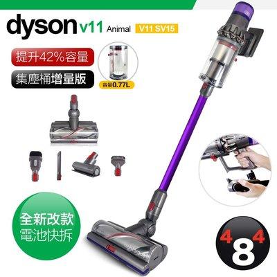 最新 全球首發 原裝新品 原廠 Dyson V11 SV15 animal 無線手持吸塵器 快拆式 電池