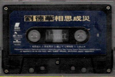 劉德華 / 相思成災(原版錄音卡帶.裸片)