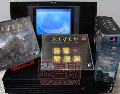 【亞魯斯】PS / PS1 日版 RIVEN -THE SEQUEL TO MYST 神秘島 / 中古商品(看圖看說明)