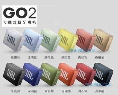 平廣 送袋 JBL GO2 藍芽喇叭 喇叭 可AUX 3.5mm 正台灣公司貨保1年 GO 2 另售 JAM 耳機 東方