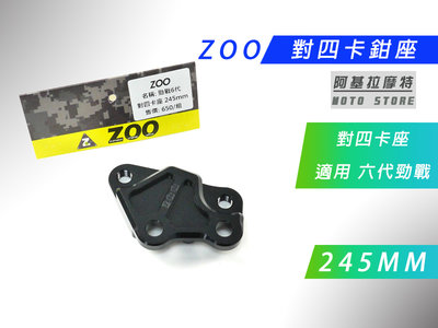 ZOO 對四卡鉗座 對四卡座 對4 卡座 卡鉗座 245MM 碟 適用 勁戰六代 六代戰 六代勁戰 GRYPHUS 神鷹