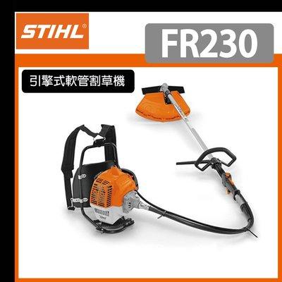 =達利商城=割草機 STIHL 引擎 背負式 軟管 割草機 FR 230 FR230 除草機 修草機 非 FR3900