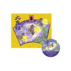 *小貝比的*信誼~~火金姑.台語傳統兒歌集(附CD)