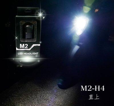 綠能基地㊣M2 LED大燈 魚眼大燈 直上H4 H17 HS1 汽機車大燈 直上大燈 不改線 不打鳥 H4大燈