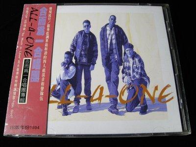 【198樂坊】ALL-4-ONE合而為一合唱團(So Much in Love...無IFPI台版)CA