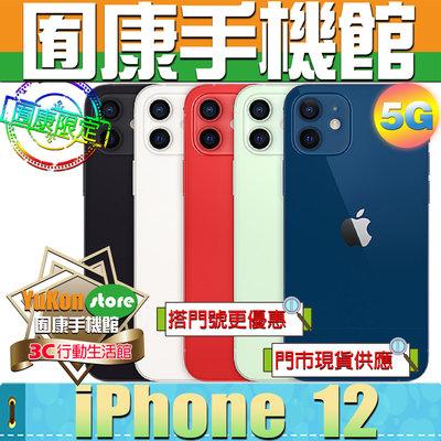 ※囿康手機館※ 全新Apple iPhone 12 128GB 支援 5G 行動上網 (6.1吋) 台灣公司貨 空機價