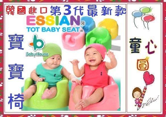 [愛兒房 ] EssianTOT寶寶椅3代韓國進口(幫寶椅) *附安全帶*◎童心玩具1館◎