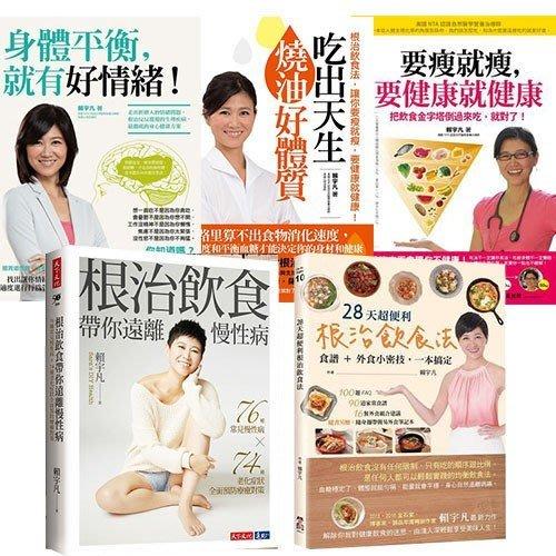 【賴宇凡】健康養生套書組(共4書):要瘦就瘦,要健康就健康系列套書(三冊)+28天超便利根治飲食法+根治飲食帶你遠離慢性