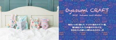 [日本空運全新現貨] 宇宙人 Oyasumi CRAFT 晚安系列 造型束口袋 Oyasumi LORIS 條紋猴