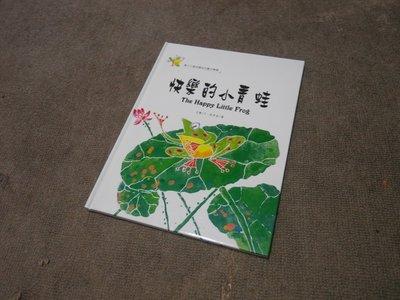 達人古物商《兒童書籍、繪本》快樂的小青蛙【泛亞】