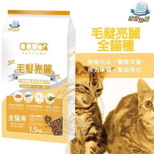 【🐱🐶培菓寵物48H出貨🐰🐹】寵愛物語《全貓種》毛髮亮麗配方-1.5kg 特價279元(自取不打折)