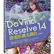【大享】 DaVinci Resolve 14 微電影調光調色9789864766703碁峰ACV038200 620