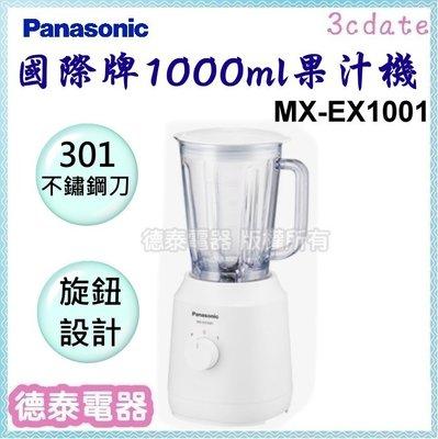 新上市~Panasonic【MX-EX1001】1L果汁機(塑膠杯) 【德泰電器】