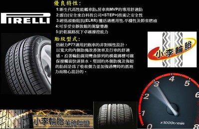 【小李輪胎】PIRELLI 倍耐力 P7 195-55-16 205-55-16 205-60-16 215-55-16 225-55-16 225-60-16