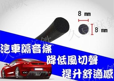 【久豆麻鉄】  實心O 8mm 汽車隔音條 實心 O型管 O型條 1公尺 30元 比矽膠管好用 靜化論 AX042