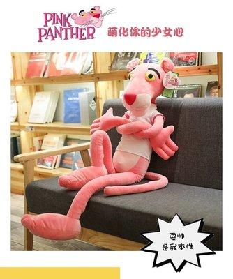 現貨?頑皮豹150公分毛絨玩具公仔玩偶抱枕粉紅豹布娃娃生日情人節禮物女生