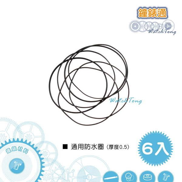 【鐘錶通】防水圈–厚度0.5mm/6入/單一尺寸