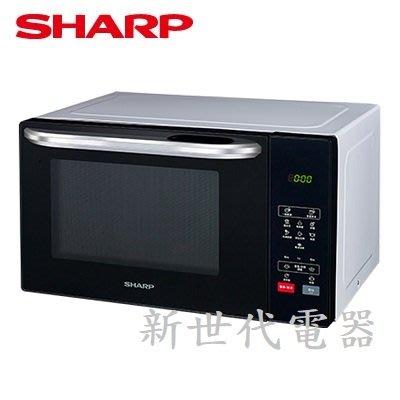 **新世代電器**SHARP夏普 25公升微電腦微波爐 R-T25KS
