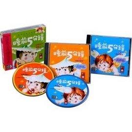 *小貝比的家*風車~睡前五分鐘第3輯(雙CD)快樂+夢幻小故事