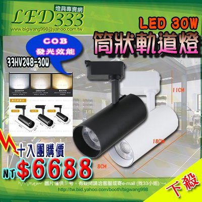 §LED333*團購10入§(33HV248-30W)聚光型30W軌道投射燈筒狀 COB高亮度  另有浴室燈陽台燈
