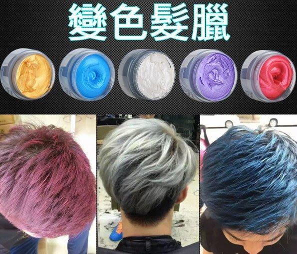 Ofat韓國 變色髮蠟 一次性 奶奶灰 紫色/藍色/銀 染髮棒 染髮球 髮膠 染髮粉餅 染髮粉筆髮雕生日禮物【H03】