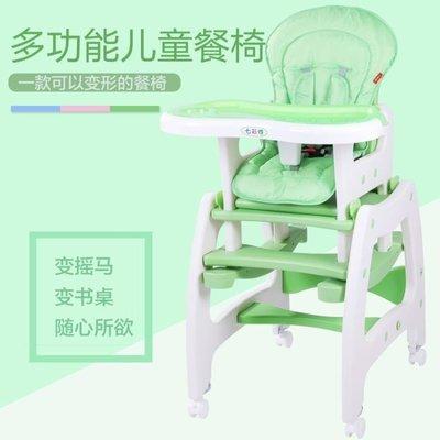 哆啦本鋪 多功能兒童餐椅寶寶餐椅嬰兒餐椅吃飯餐桌椅變學習書桌帶搖馬腳輪 D655