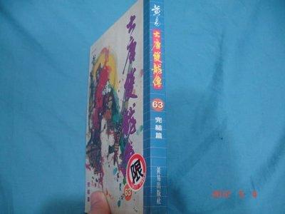 大唐雙龍傳〈第63集〉 ◎黃易 萬象  《下標即結標》