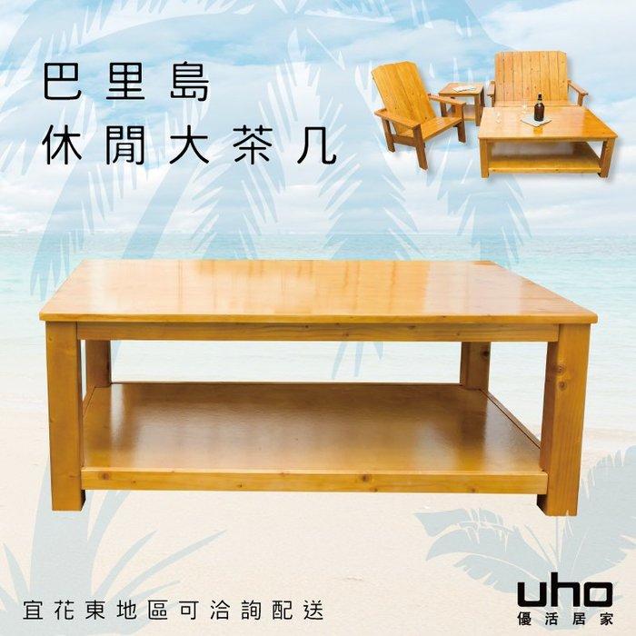 茶几【UHO】巴里島實木休閒大茶几&DIY組合家具/花東地區可配送 現貨供應中