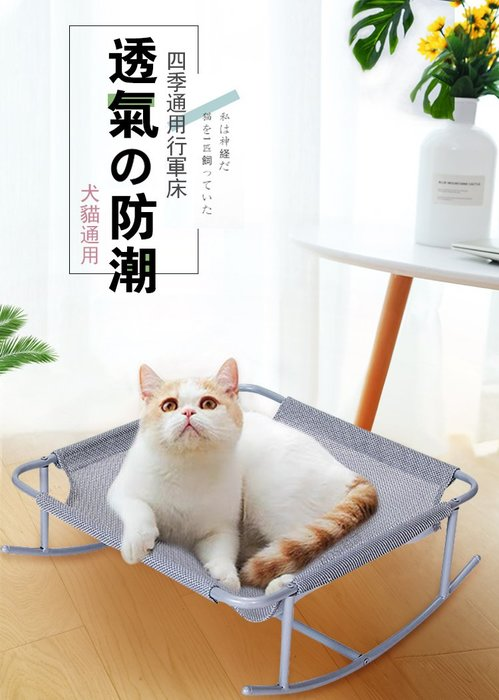 [現貨] 貓咪行軍床 網格床 寵物飛行床 搖椅床 夏季透氣 可拆洗【CAU035】