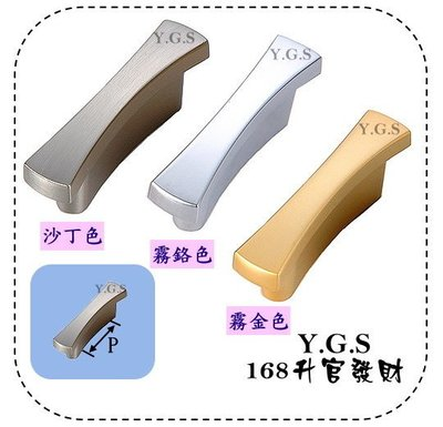 Y.G.S~取手系列~YGS 168升官發財 (含稅)
