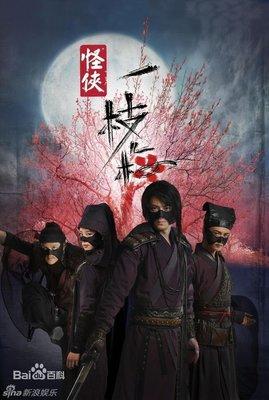 【優品音像】 怪俠一枝梅 霍建華 劉詩詩DVD