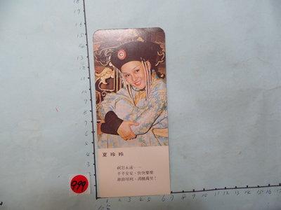 夏玲玲,老明星卡-3