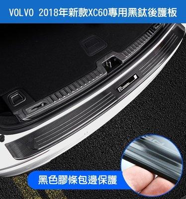 VOLVO 2018年款XC60專用 RDesign 黑鈦拉絲後護板,另有不鏽鋼銀白色可選 Polestar