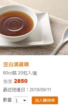 【丫頭的賣場】田原香滴雞精 83折代購 空白滴雞精20入 2426元冷凍含運 (可門市自取與宅配同價)