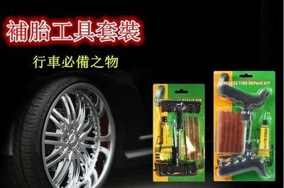 補胎 輪胎轎車補胎工具 帶膠條套裝快速汽車摩托車電動車真空輪胎補胎膠