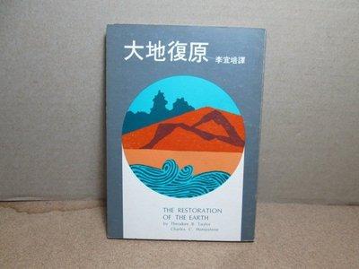 **胡思二手書店**李宜培 譯《大地復原》今日世界社出版 1977年4月版