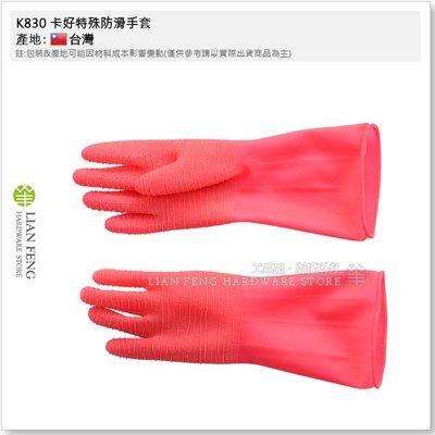 【工具屋】*缺貨* K830 卡好特殊防滑手套 紅色 7-1/2 清洗 防滑皺褶 天然橡膠 水產漁業 餐飲洗滌 台灣製