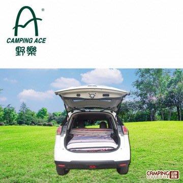 【山野賣客】ARC-298 野樂車中床 車用充氣床 車用充氣植絨充氣床墊