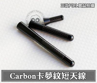 【阿勇的店】TRIBUTE ESCAPE CRV1代 CRV2代 CRV3代 CRV4代 碳纖維CARBON卡夢短天線