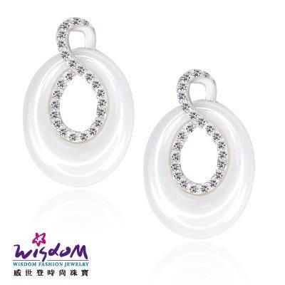 黑白時尚 流線8 親膚白陶瓷 925銀 耳環 送禮/自用 情人禮 生日禮 熱銷款 威世登時尚珠寶