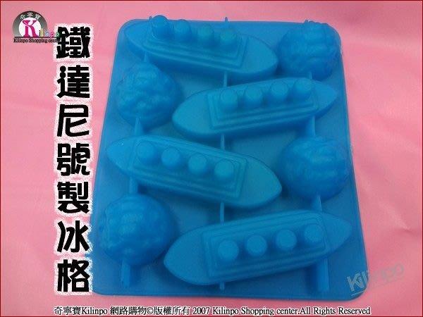 [奇寧寶生活館]110016-00 鐵達尼號冰格/製冰器.製冰盒.冰塊模具盒..時尚冰格.最後2組出清