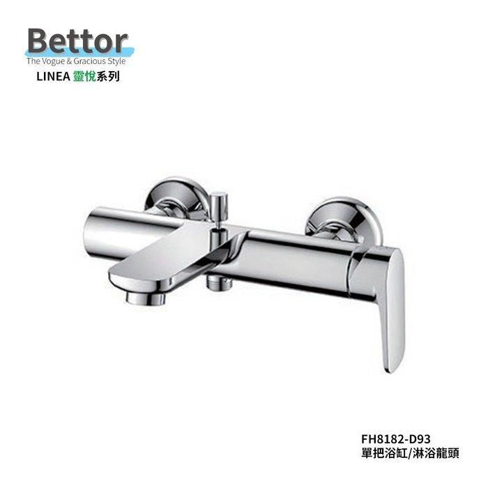 《101衛浴精品》BETTOR 靈悅系列 淋浴龍頭 FH8182-D93 歐洲頂級陶瓷閥芯【免運費】