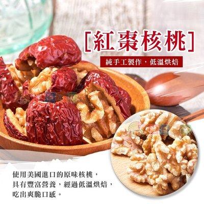 嚴選紅棗核桃小包裝120g [TW16110]健康本味