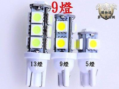 T10 炸彈燈泡 5050 LED (9燈)