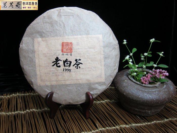 {茗若居普洱茶} 1998年福鼎恒順昌茶葉有限公司【老白茶】白牡丹老白茶茶餅(357公克)