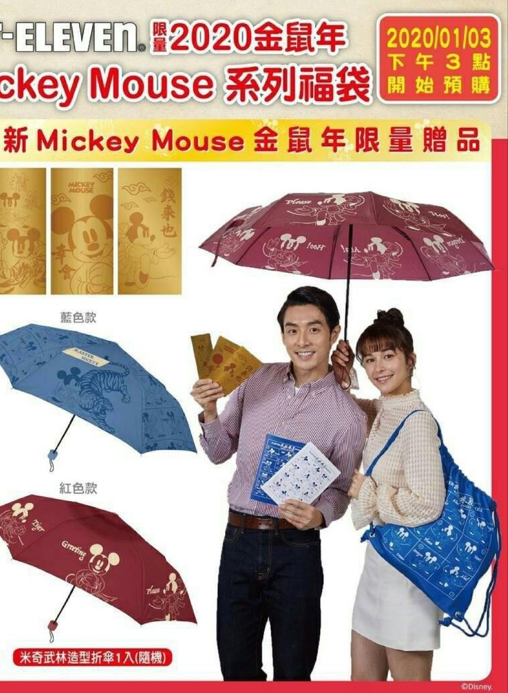 7-11 2020 金鼠年 Mickey Mouse 399 包雨傘米奇 兩款迪士尼