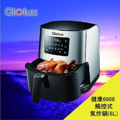 【公司貨】Glolux 健康6666 觸控式氣炸鍋 觸控式 6L大容量 健康 鍋子 鍋具 烹飪 廚房用品 料理用具