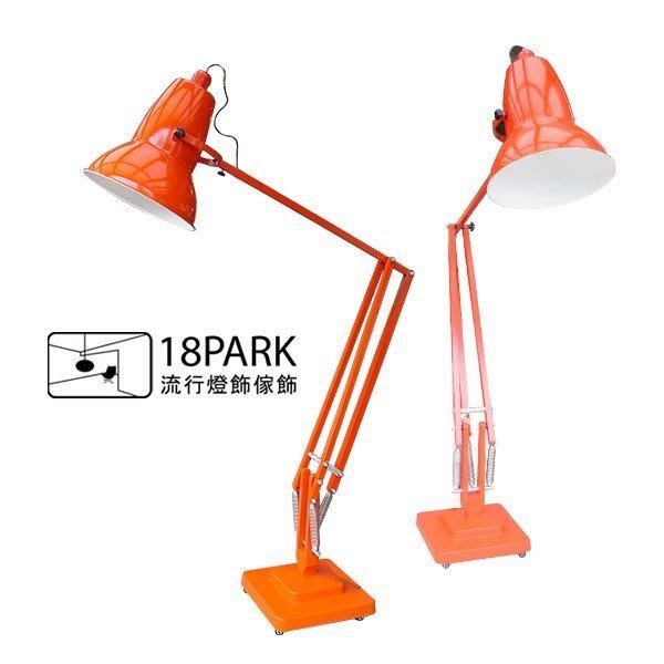 【18Park 】大型視覺衝突 Pixar [ 皮克斯落地燈-四色 ]